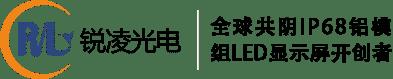锐凌光电澳门新莆京娱乐