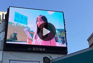 P6.67户外LED显示屏-韩国客户案例视频